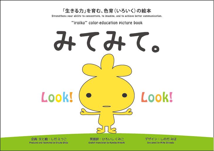 8月24日 色育の志田先生を迎えて講演会を開催!