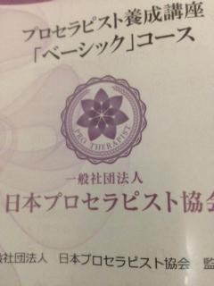 福岡でプロセラピスト協会ベーシック講座スタート!