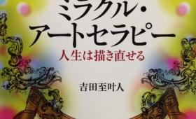11/21、22日 吉田至叶人氏のアートセラピーインストラクター講座募集中
