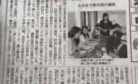 大分合同新聞に掲載! 24日色育講座