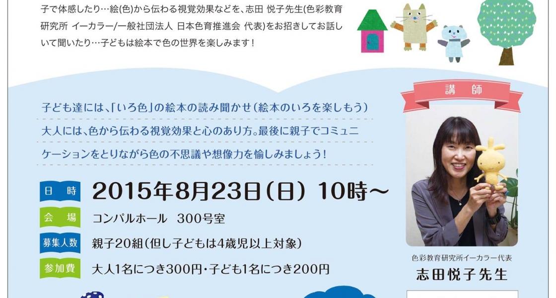 8/23(日)読書推進で色育の志田先生が講演